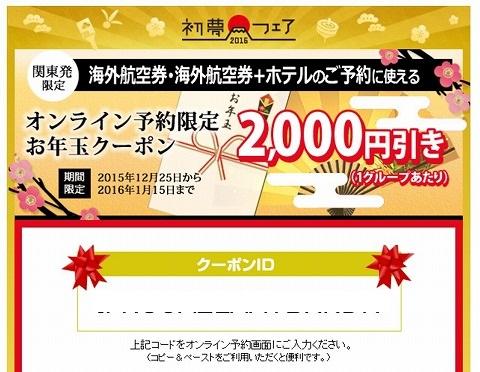 HIS 2000円引きお年玉クーポン