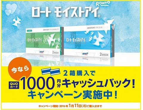 メガネスーパー 2箱購入で1000円分のQUOカードをプレゼント