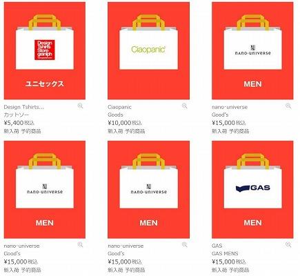 福袋のブランドの一例紹介