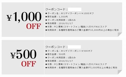 ピーチジョン 最大1000円割引のホリデイクーポン
