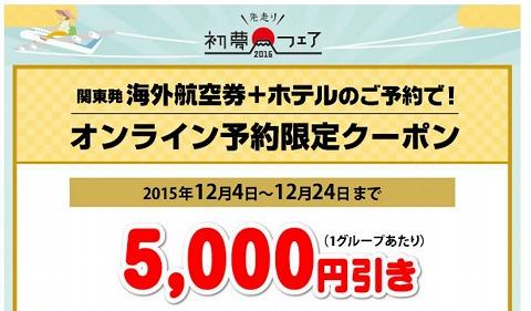 HIS 初夢フェア2016!5000円割引クーポン