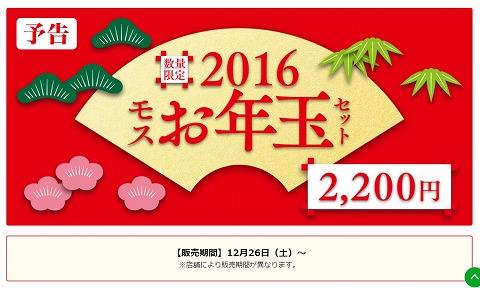 モスバーガー恒例のモスお年玉セットは2016年12月26日から販売