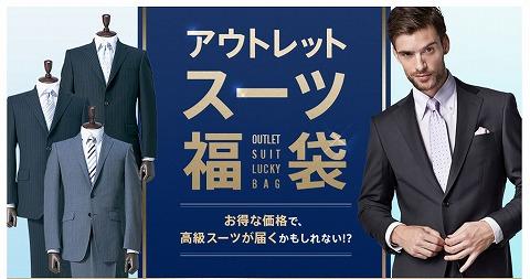 はるやま アウトレットスーツ福袋を9000円で販売