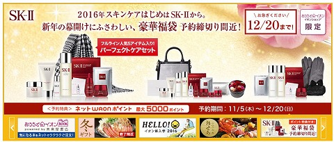 イオンショップ SK-Ⅱの豪華福袋を予約受付