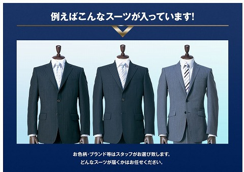 スーツの一例