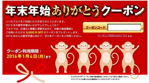 アルク 年末年始ありがとうクーポンで3000円割引