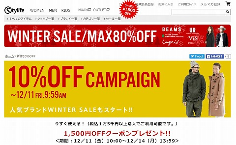 スタイライフ MAX80%OFFと1500円OFFクーポン