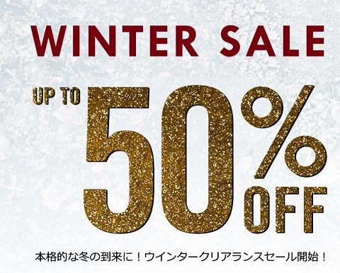Forever21 最大50%OFFのウィンタークリアランスセール