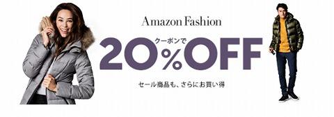 amazon ファッションカテゴリー20%クーポン