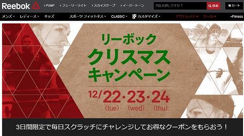 リーボックオンラインショップ 3日間限定クリスマススクラッチでクーポンが当たる