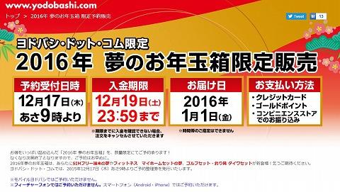ヨドバシカメラの2016年 夢のお年玉箱は17日あさ9時開始