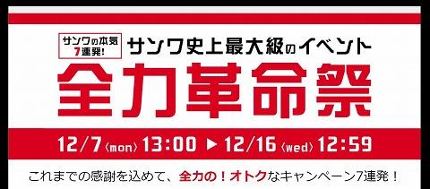 サンワダイレクト 送料無料・福袋・500円クーポンなど盛りだくさんの全力革命祭