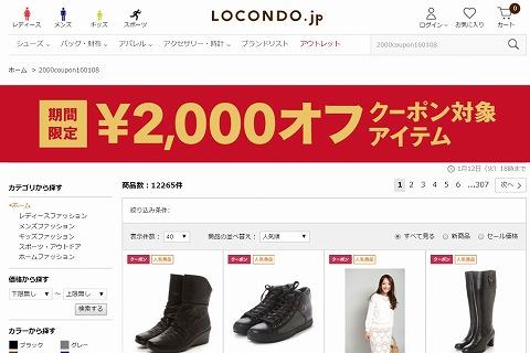 ロコンド 連休限定2000円引きクーポン