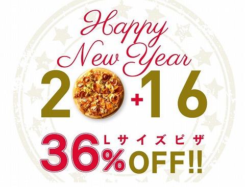 ドミノピザ 2016年にちなんで36%OFFクーポン