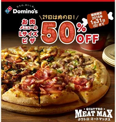ドミノピザ 肉の日50%OFFクーポン