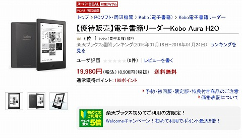 Kobo Aura H2Oの販売画像