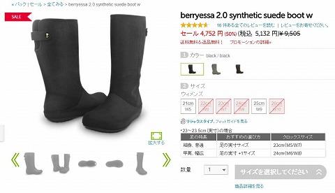 ベリエッサ 2.0 シンセティック スエード ブーツの写真