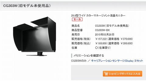EIZO CG303Wが大幅割引で169800円