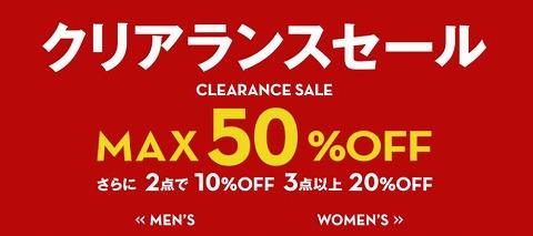 Tinberland MAX50%OFFのクリアランスセール