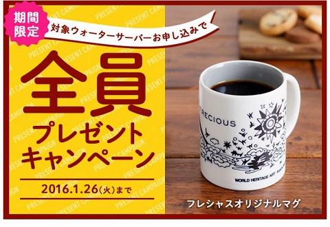 フレシャス 新規申し込みで特製オリジナルマグカッププレゼント