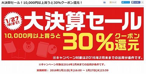 HMV 大決算セール!1万円以上の購入で30%還元