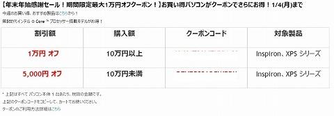 DELL 2016年最大1万円引きクーポン