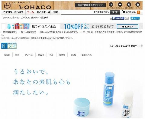 LOHACO 肌ラボコスメ全品10%OFFクーポン