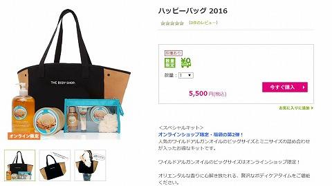 THE BODY SHOP 2016年福袋の第2弾を発売