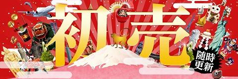 DeNAトラベル 最大5万円引きクーポン