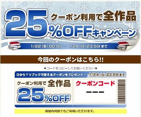 ひかりTVブック 24日まで全品25%OFFクーポン