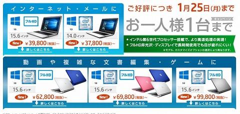 HP公式オンラインストア 最新ノートPCが37800円