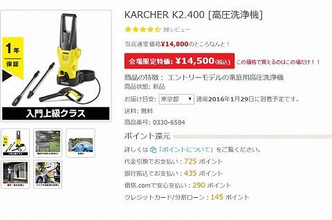 KARCHER K2.400の詳細