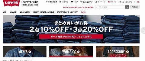 リーバイスの公式オンラインストア セール品もまとめ買いで最大20%OFF