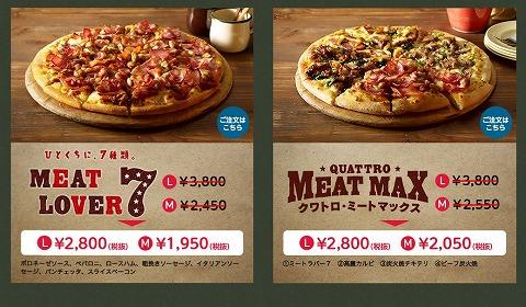 対象のピザ