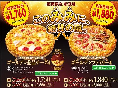ピザハット ゴールデン絶品チーズ4が今だけ500円引き