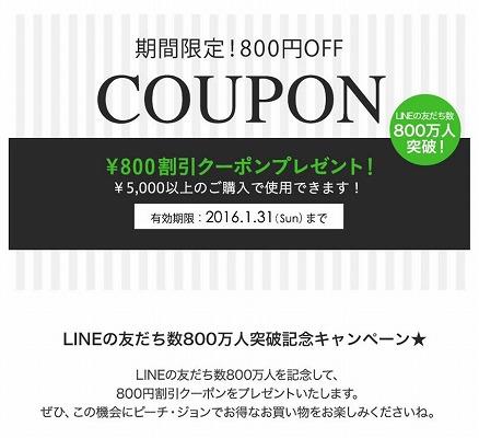ピーチジョン 月末まで使える!800円割引クーポン