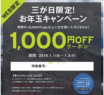 エディーバウアー 三が日限定の1000円OFFクーポン