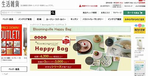 生活雑貨 6200円相当の食器を3000円の福袋で販売