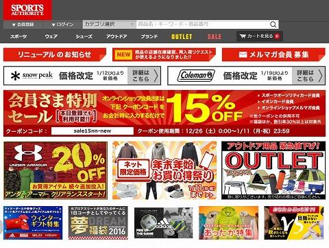スポーツオーソリティ 最大50%OFF初売りスタート!