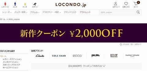 ロコンド 7000点以上が対象の2000円割引クーポン