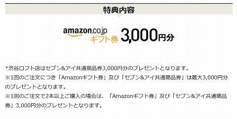 amazonギフト券の画像