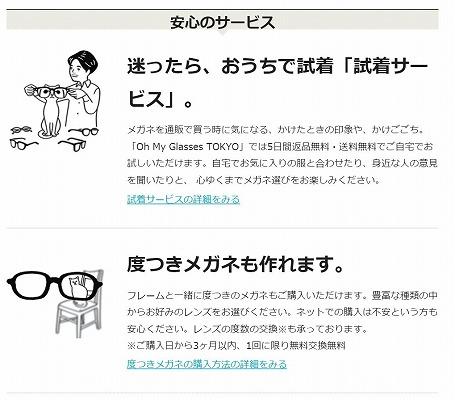 Oh My Glassesの特徴