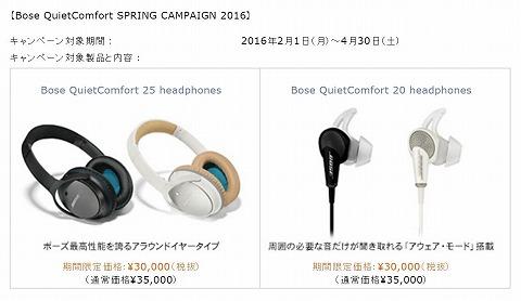 BOSE ノイズキャンセリング・ヘッドホン2種類が5000円引き