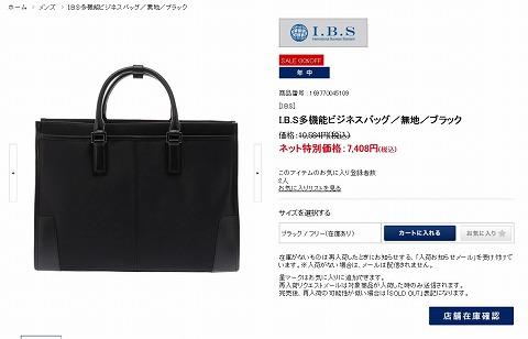 I.B.S多機能ビジネスバッグの写真