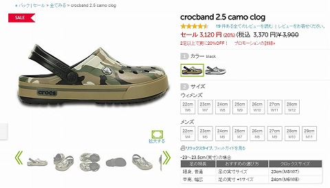crocband 2.5 camo clogの写真