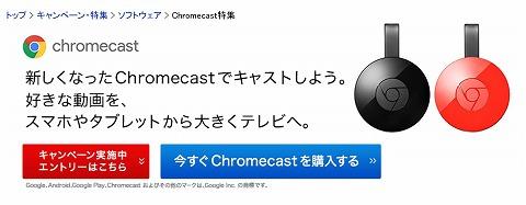 Chromecastの写真