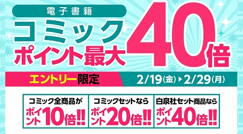 honto 最大40%クーポンを配布