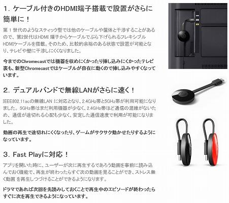新Chromecastの特徴