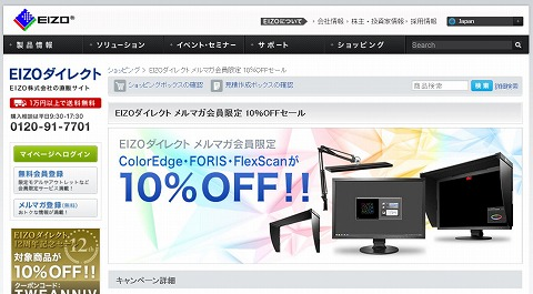 EIZO ColorEdge CG2420・CS2420の10%クーポン