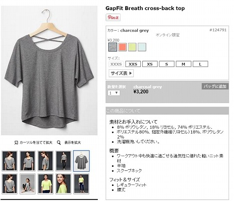 GapFit Breath cross-back topの写真